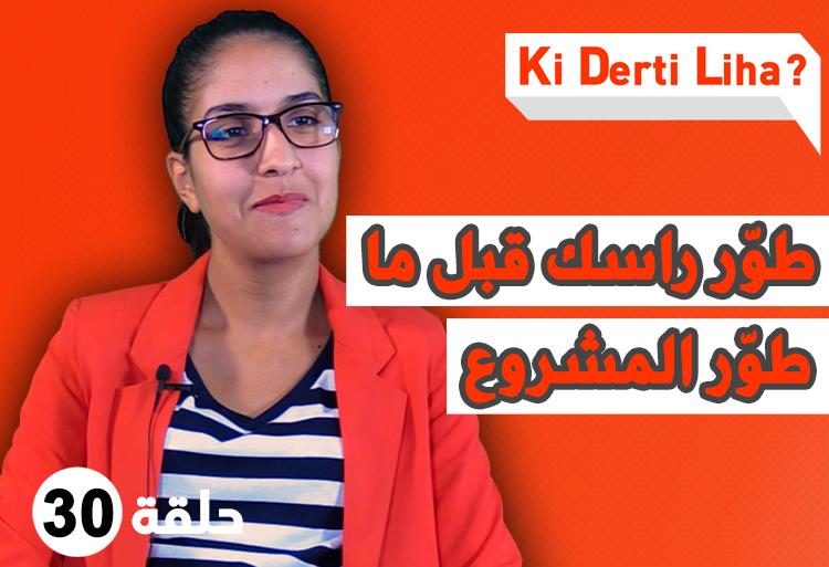 خدات الاجازة بمقبول و دخلات للماستر، من الشوماج لعالم المقاولة.. مسار سناء حماني