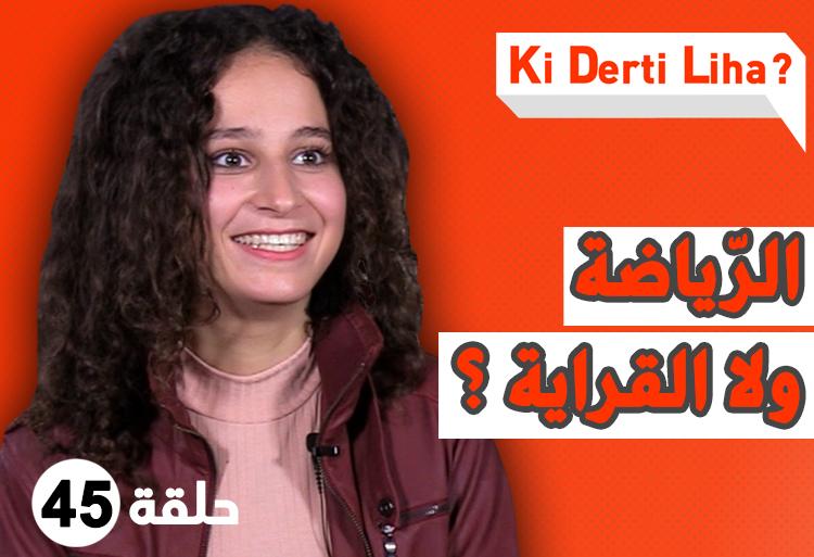 بطلة المغرب فالقفز الطولي، ملاك البردع كتحكي على تجربتها فالرّياضة و الدّراسة