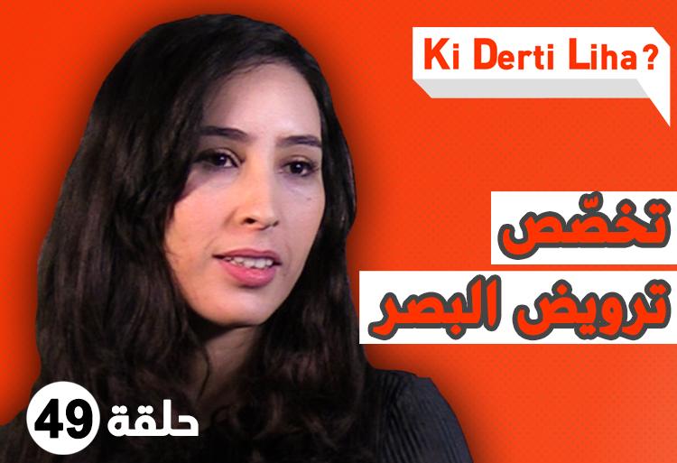 الحلقة ما قبل الأخيرة - القراية و الخدمة فمجال تقويم البصر مع المختصّة مريم الزواكي